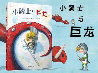 【第1677期试读】《小骑士和巨龙》(0122-0217)