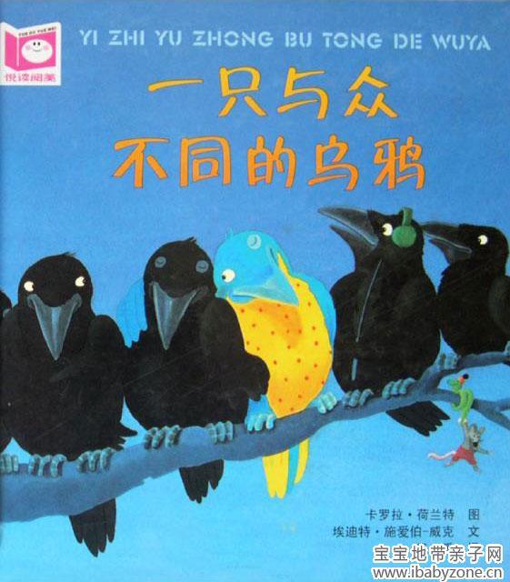 一只与众不同的乌鸦1 (1)