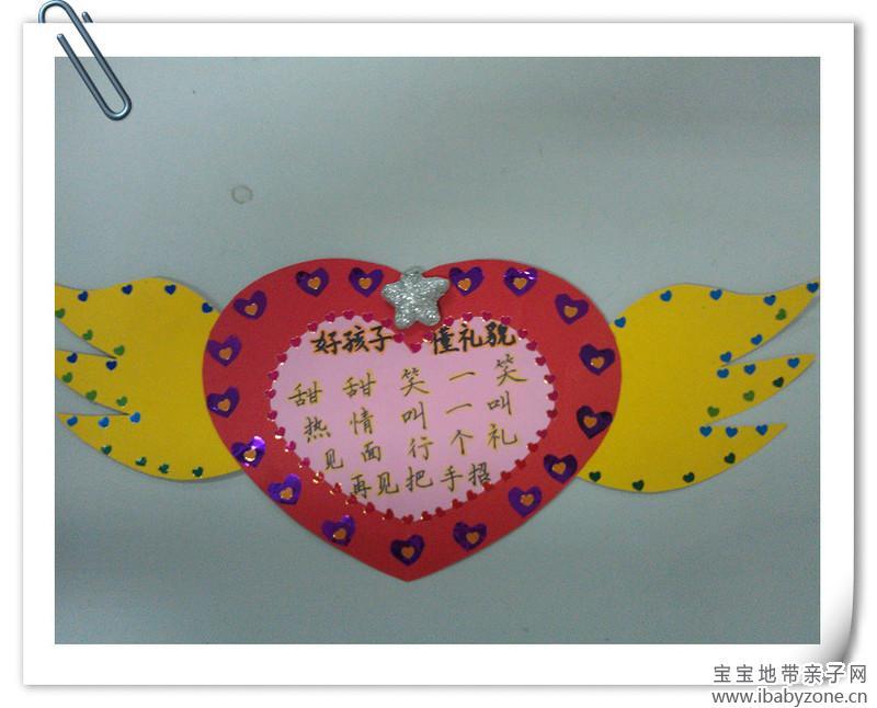 幼儿园礼仪墙面手工制作