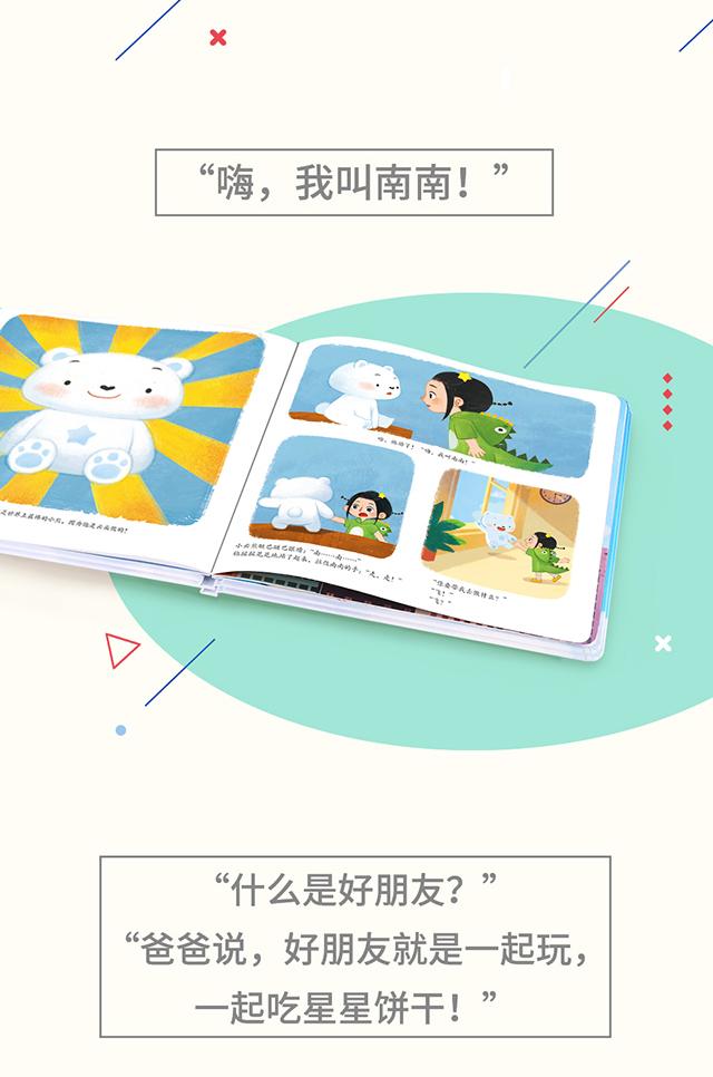 绘本详情页_06