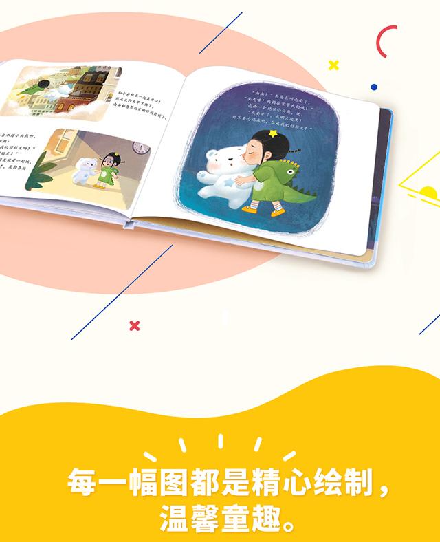 绘本详情页_07