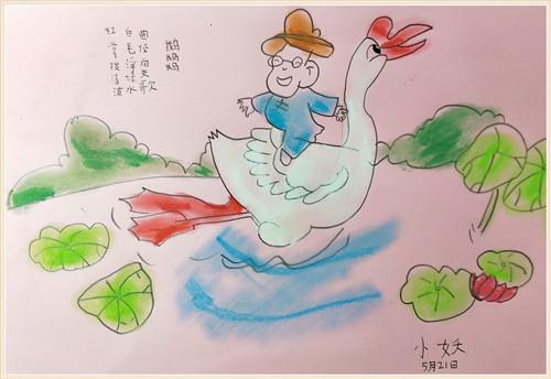小妖滴妈-鹅鹅鹅