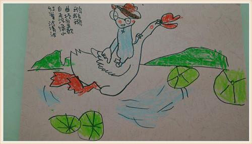 紫璇-鹅鹅鹅