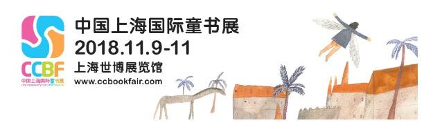 中国上海国际童书展CCBF_01