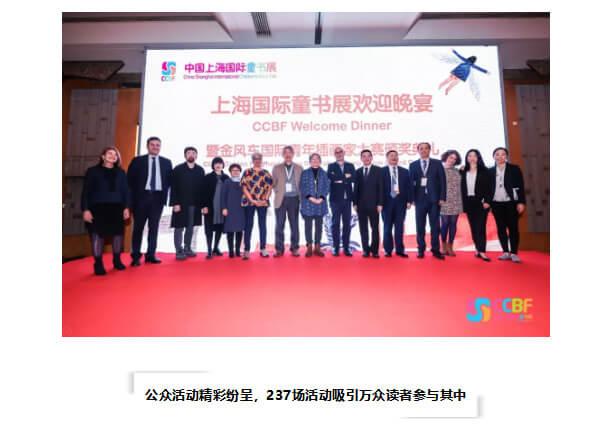 中国上海国际童书展CCBF_21