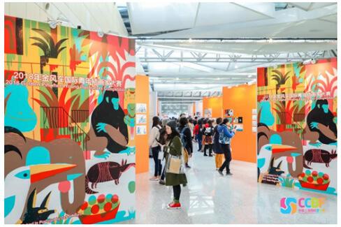 中国上海国际童书展CCBF1_04