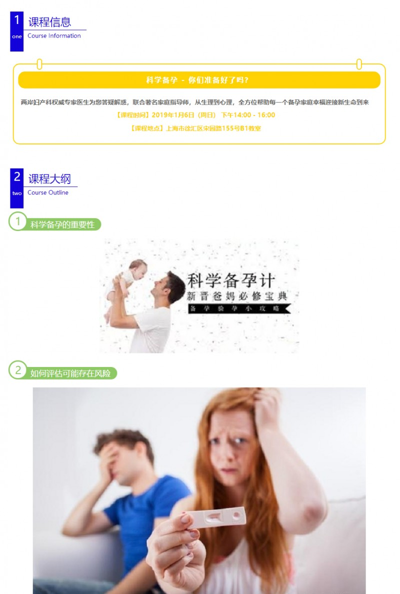 科学备孕-你们准备好了吗-【米粒扫秘精品专家课程】_03