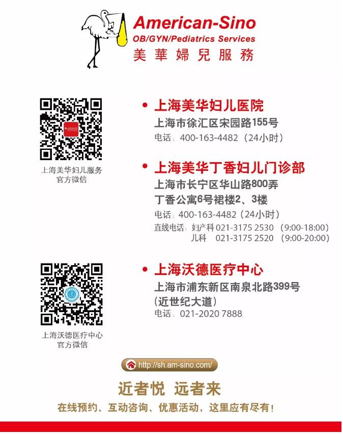 上海美华妇儿服务_38