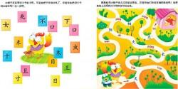 做游戏学汉字