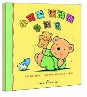 小可爱沃博熊系列