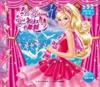 芭比小公主影院-粉红舞鞋