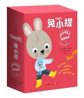 兔小提儿童生活能力游戏绘本
