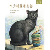 吃六顿晚餐的猫