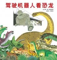 驾驶机器人看恐龙