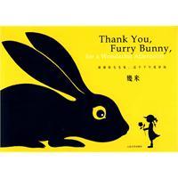 谢谢你毛毛兔,这个下午真好玩