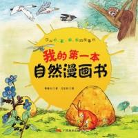 我的第一本自然漫画书