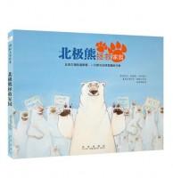 北极熊拯救家园