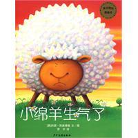 小绵羊生气了