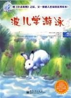 小北极兔 波儿学游泳