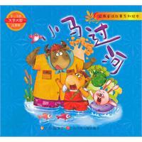 小马过河-经典童话故事系列绘本