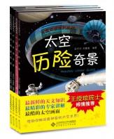 《太空奇景》系列丛书