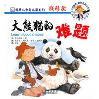 大熊猫的难题