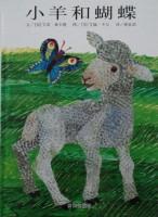 小羊和蝴蝶