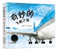 奇妙的飞机之旅