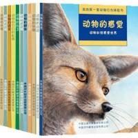我的第一套动物行为体验书