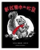 戴红围巾的松鼠
