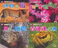 奇妙的动物世界