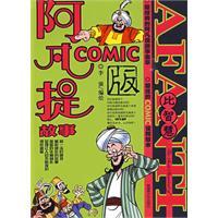 阿凡提故事Comic版7――比智慧