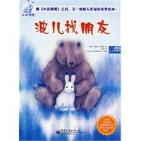 小北极兔 波儿找朋友