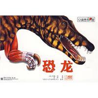 恐龙.口袋图书馆