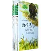 西顿动物记(全5册)