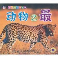 动物之最(奇妙的动物世界系列)