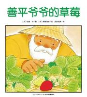 善平爷爷的草莓