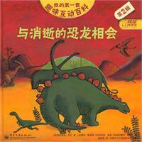 与消逝的恐龙相会