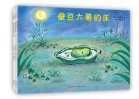 蚕豆大哥的床(全4册)