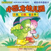 小恐龙幼儿园.大雨,大雨,快走开!