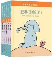 小猪小象系列