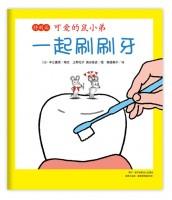 鼠小弟特别篇:一起刷刷牙
