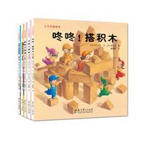 小巧手游戏书