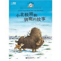 小北极熊和驯鹿的故事