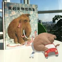 我的宠物猛犸象