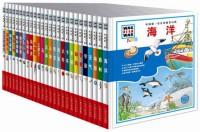 中国第一套儿童情景百科