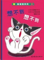 躲猫猫系列