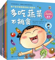 每个孩子都需要的身心健康书