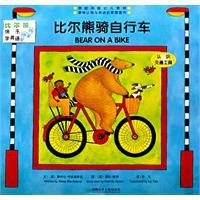 比尔熊骑自行车
