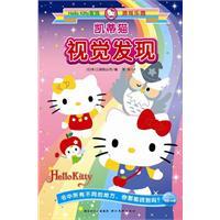 Hello Kitty家族游戏乐园